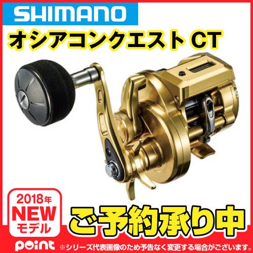 シマノ 18オシアコンクエストCT301HG※入荷次第、順次発送