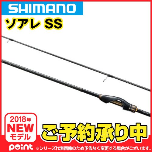 シマノ ソアレ SS S73SUL-S※入荷次第、順次発送