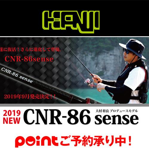 【8月25日エントリーで最大P36倍!】カンジインターナショナル カンジ CNR-86sense※他商品同梱不可。入荷次第、順次発送。
