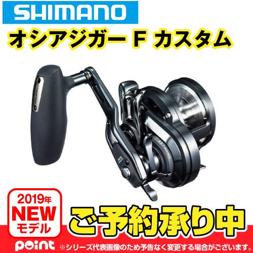 【8月入荷予定/予約受付中】シマノ 19オシアジガーFC1001HG※入荷次第、順次発送