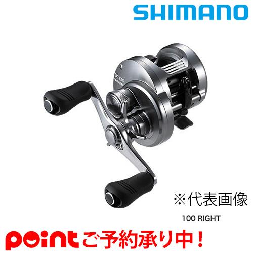 【4月入荷予定/予約受付中】シマノ 20カルカッタコンクエストDC101※他商品同梱不可。入荷次第、順次発送