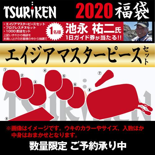 【新春福袋】2020年 釣研 2020福袋エイジアマスターピ―スセット【同梱不可】