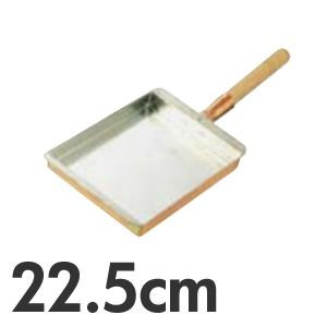 SA 銅 玉子焼 関西型 22.5cm (玉子焼き器・卵焼き フライパン)