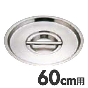 MuranoInduction ムラノ インダクション 18-8ステンレス 鍋蓋 60cm用