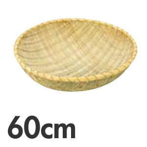 竹製 揚ざる 佐渡製 60cm