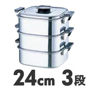 IH対応 桃印 18-0ステンレス 角型蒸器 24cm 3段