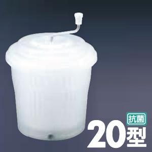 【代引不可】新輝合成 抗菌ジャンボ野菜水切り器 20型(サラダスピナー・サラダドライヤー)