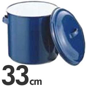 ホーローキッチンポット 手付 33cm
