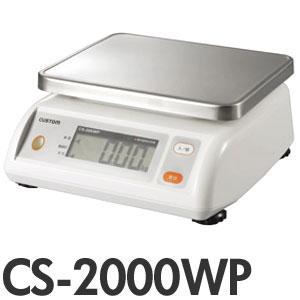 【業務用GY】CUSTOM カスタム デジタル防水はかり CS-2000WP(キッチンスケール)