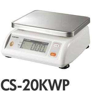 【業務用GY】CUSTOM カスタム デジタル防水はかり CS-20KWP(キッチンスケール)