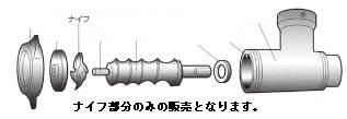 ROYAL(アルファ・ローヤル) ミートチョッパー 32用 ナイフ 【旧名:喜連ローヤル】