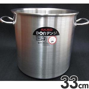 【代引不可】アカオアルミ  IH対応 両手鍋 DONデンジ 寸胴鍋 蓋無 33cm