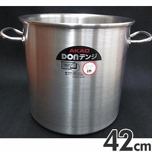 【代引不可】アカオアルミ  IH対応 両手鍋 DONデンジ 寸胴鍋 蓋無 42cm