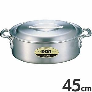 アカオアルミ 硬質アルミ 両手鍋 DON 外輪鍋 45cm 23L