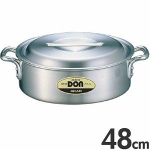 アカオアルミ 硬質アルミ 両手鍋 DON 外輪鍋 48cm 28L