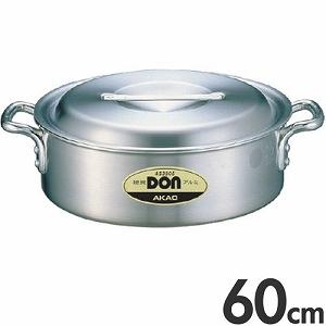 アカオアルミ 硬質アルミ 両手鍋 DON 外輪鍋 60cm 58L
