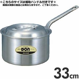 アカオアルミ 硬質アルミ 片手鍋 DON 片手鍋 33cm 17L 補助ハンドル付き