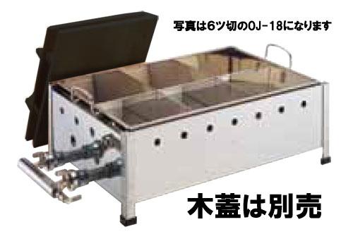 【代引不可】ガス式おでん鍋 直火式 6ツ切 LPガス用【プロパンガス】(蓋なし)OJ-18