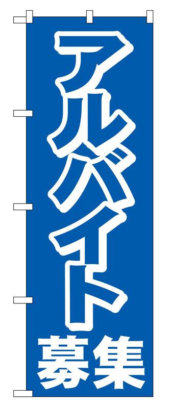 送料込み 全商品オープニング価格 新作 ポイント消化に メール便での発送となります のぼり屋工房 のぼり旗 アルバイト募集中 送料無料 ポールなど付属なし 2197 メール便発送