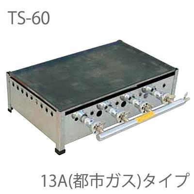 【代引不可】TS-60【業務用】プレス鉄板焼 13A(都市ガス)