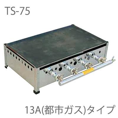 【代引不可】TS-75【業務用】プレス鉄板焼 13A(都市ガス)