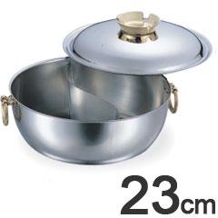 【代引不可】和田助製作所 IH対応 電磁しゃぶしゃぶ鍋 真鍮柄 仕切付 23cm 3312-0232