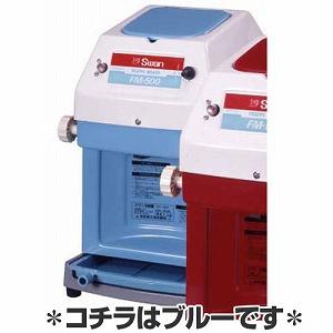 Swan スワン バラ氷専用 氷削機 FM-500 業務用かき氷機 ブルー&ホワイト