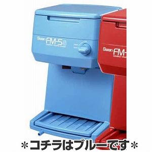 Swan スワン バラ氷専用 氷削機 FM-5S 業務用かき氷機 ブルー
