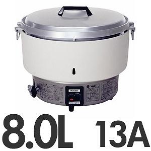 【代引不可】リンナイ 業務用 ガス炊飯器 卓上型(普及タイプ) 8.0L(4升) 13A 都市ガス用 RR-40S1 ホワイト