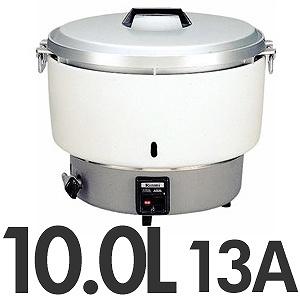 【代引不可】リンナイ 業務用 ガス炊飯器 卓上タイプ(普及タイプ) 10.0L(5升) 13A 都市ガス用 RR-50S1 ホワイト