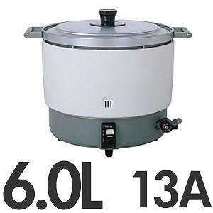 【代引不可】パロマ 業務用大型ガス炊飯器 固定取手付 2.0~6.0L(11.1~33.3合) 13A 都市ガス用 PR-6DSS ホワイト