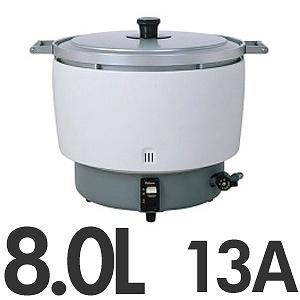 【代引不可】パロマ 業務用大型ガス炊飯器 固定取手付 3.0~8.0L(16.7~44合) 13A 都市ガス用 PR-8DSS ホワイト