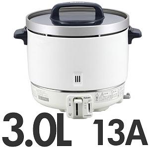 【代引不可】パロマ 業務用大型ガス炊飯器 0.8~3.0L(4.5~16.7合) 13A 都市ガス用 PR-303S ホワイト