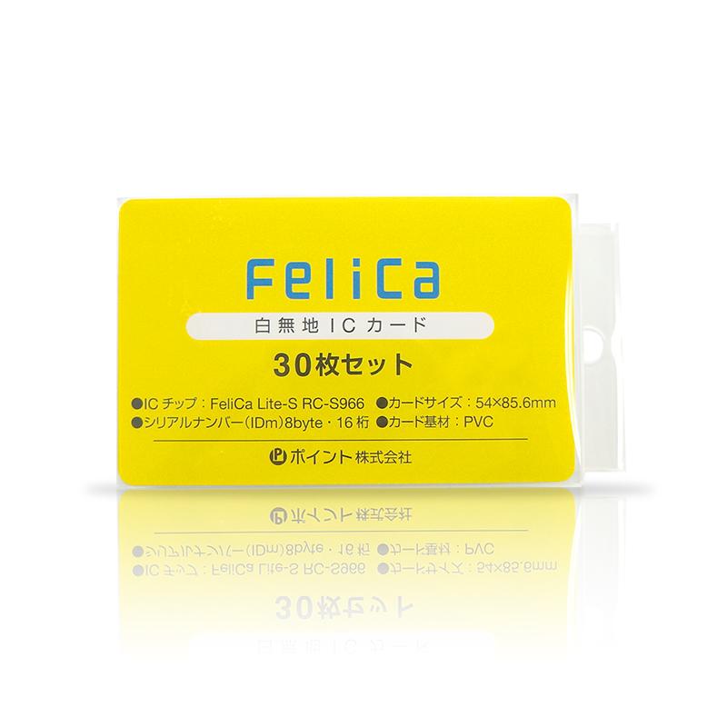 【送料無料】Felica カード 白無地(フェリカライトS・felicalite-s・RC-S966)icカード 30枚 フェリカ 勤怠管理 入退室管理 feliCa Lite フェリカライト フェリカライトエス icカード ic card lite-s felicaカード フェリカカード