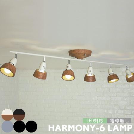 LED対応 シンプルで高いデザインが人気のリモコン付シーリングライト シーリングライト ARTWORKSTUDIO アートワークスタジオ HARMONY6 ハーモニー6 電球別売り 6灯 リモコン付き 照明 カフェ リビング 奉呈 AW-0360 クリアランスsale 期間限定 シンプル スポットランプ 明るい 天井照明 8畳 ダイニング 10畳