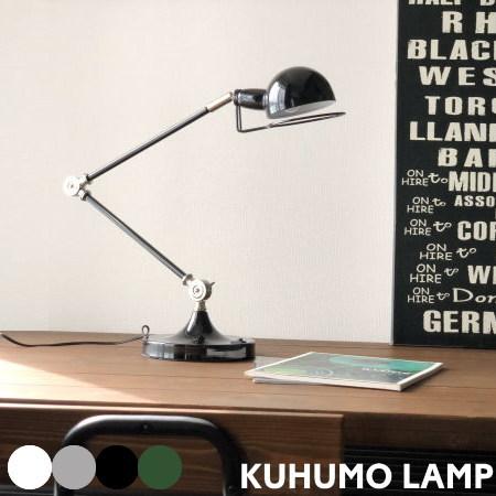 デスクランプ KUHMO クフモ デスクライト インダストリアル ランプ テーブルライト おしゃれ デスク 照明 ビンテージ レトロ 男前インテリア 机用 かっこいい おしゃれ 間接照明 西海岸 EN-004 HERMOSA ハモサ