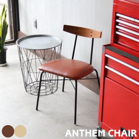 ウッドとスチールを合わせたシンプルなデザインのコンパクトチェア 椅子 アンセムチェア チェア 半額 ビンテージ レトロ 在宅ワーク カフェチェア 再再販 ANC-3227 イス おしゃれ ダイニングチェア ANTHEM ブラウン ナチュラル