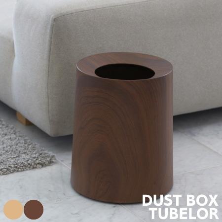 高級感のある木目柄が美しいモダンデザインのダストボックス TUBELOR チューブラー ゴミ箱 ダストボックス 70%OFFアウトレット ローズウッド 返品不可 オークウッド ウッド調 シンプル イデアコ トラッシュカン ダイニング 袋が隠れる リビング ideaco モダン