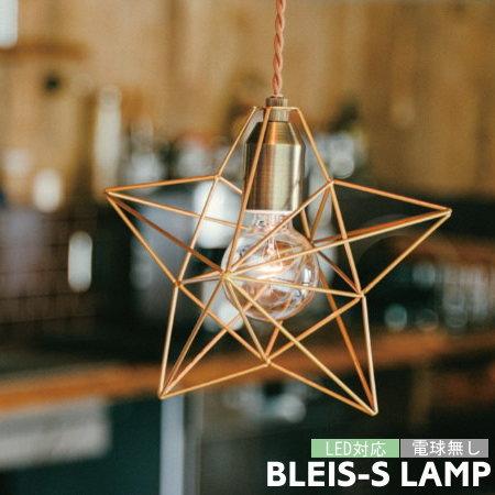 LED対応 星型の少しポップなデザインのペンダントランプ ペンダントライト BLEIS S マーケット ブレイス ペンダントランプ 電球別売り スター 照明 スチール スターライト 子供部屋 おしゃれ 年間定番 LT-1088 シンプル リビング カフェ 星型 INTERFORM インターフォルム かわいい