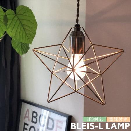 LED対応 星型の少しポップなデザインのペンダントランプ BLEIS L ブレイス ペンダントライト 電球付き スター 照明 スチール かわいい カフェ スターライト おしゃれ シンプル インターフォルム 時間指定不可 INTERFORM LT-1091 リビング 星型 お買得