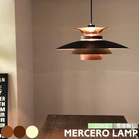 MERCERO メルチェロ 電球無し ペンダントライト 1灯 照明 北欧風 おしゃれ ダイニング リビング カフェ ブラウン ナチュラル ウォールナット LT-7441 7443 INTERFORM インターフォルム