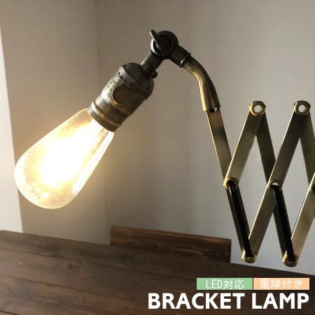 インダストリアル レトロ 照明 リビング照明 玄関照明 シザーランプ ブラケットライト LED球付き コンセント リビング 売れ筋ランキング 伸縮式 玄関 シャビー 激安超特価 壁取り付け 工事不要 壁面 ランプ LED-ST電球