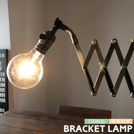 インダストリアル レトロ 照明 リビング照明 玄関照明 シザーランプ ブラケットライト LED 丸形電球付き 壁取り付け コンセント リビング 《週末限定タイムセール》 伸縮式 壁面 ランプ 玄関 ブランド激安セール会場 LED対応