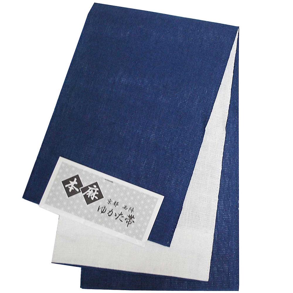 5%OFF クーポン 送料無料 西陣 京都 日本製 本麻 無地 小袋帯 浴衣帯 小袋帯 紺系 半幅帯  出店10周年記念