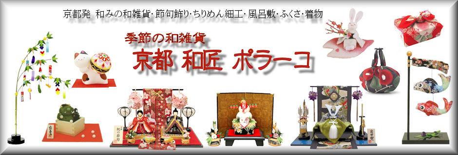 季節の和雑貨 京都 和匠ポラーコ:和みの和雑貨・雛人形・五月人形・ちりめん細工・風呂敷・ふくさ・呉服