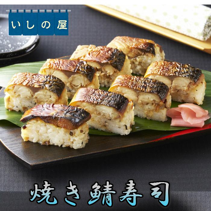 電子レンジで簡単解凍 ストア 日本 定番の押寿司 鯖寿司 条件付送料無料 いしの屋焼きさば寿司 冷凍寿司