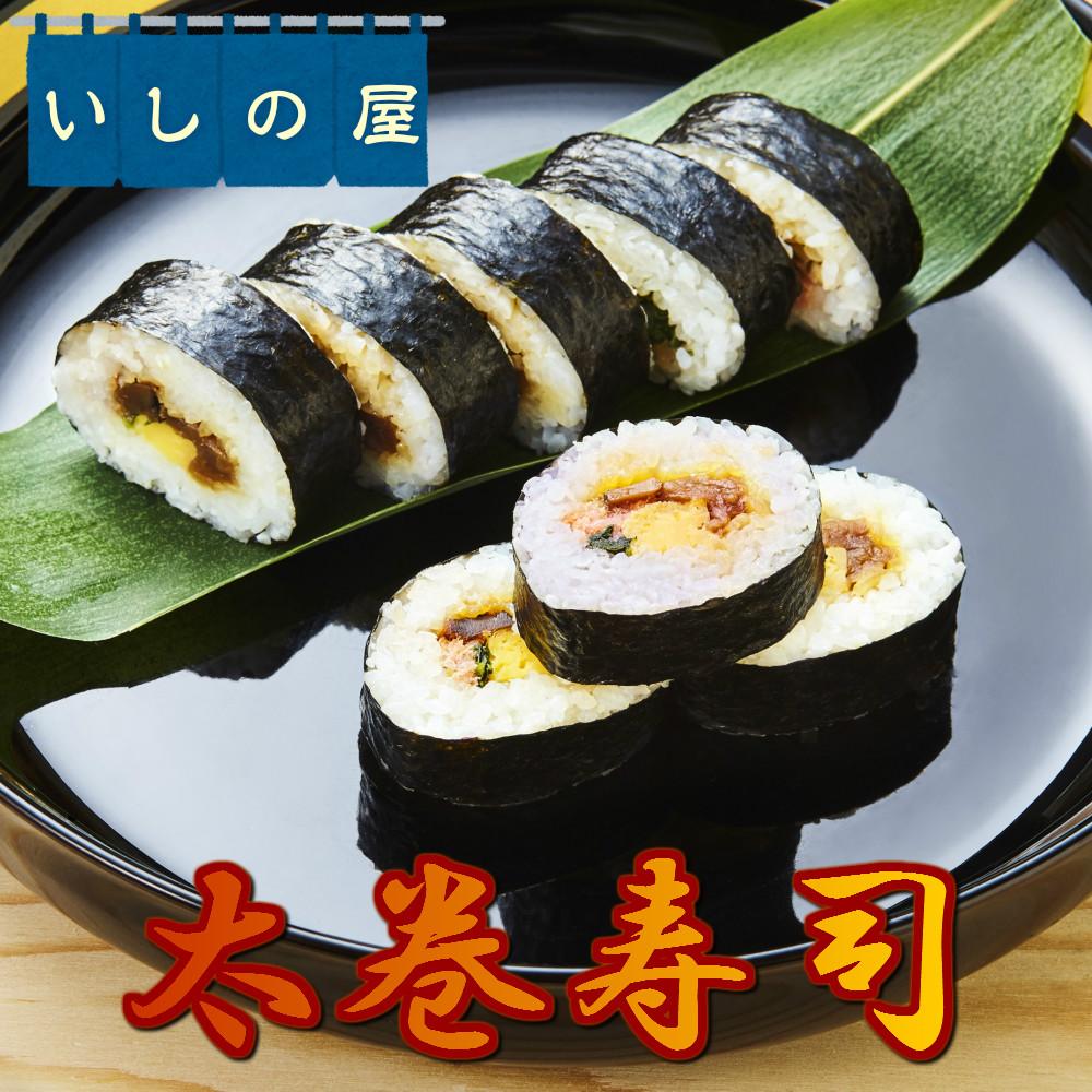 電子レンジで簡単解凍 定番の太巻寿司 店 上等 冷凍食品 冷凍寿司 条件付送料無料 いしの屋太巻き寿司