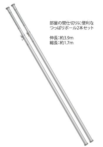 【つっぱりポール 2本セット】あす楽 クーポン つっぱり ポール 間仕切 パーテーション 日本製