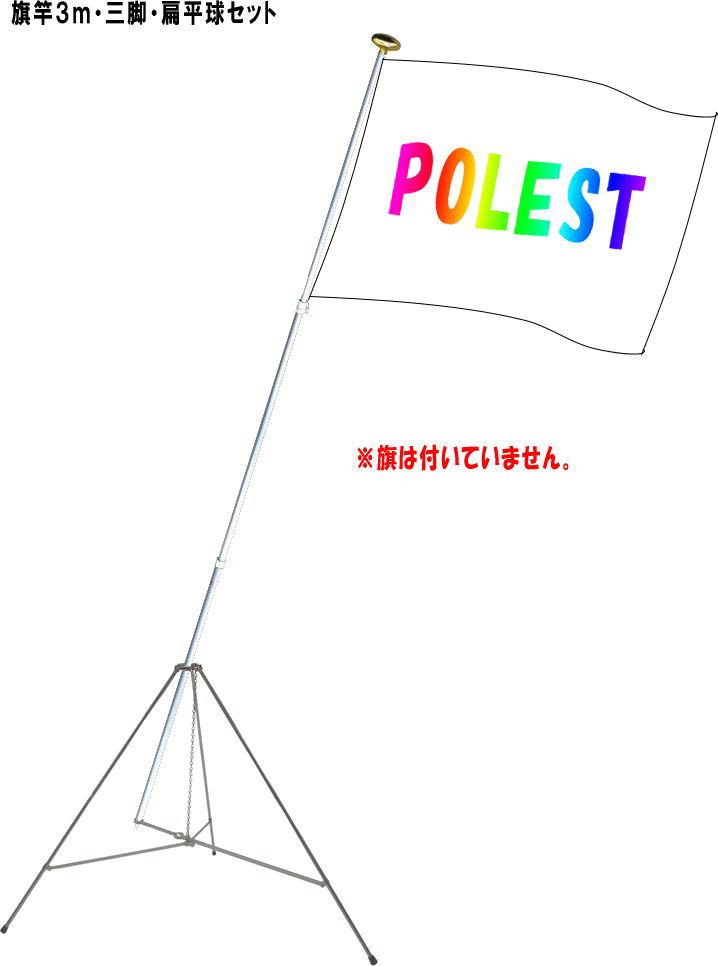 旗 ポール 旗立台 国旗・社旗・応援旗の掲揚に 旗竿3m・9mm三脚 高さ67cm・扁平球セット