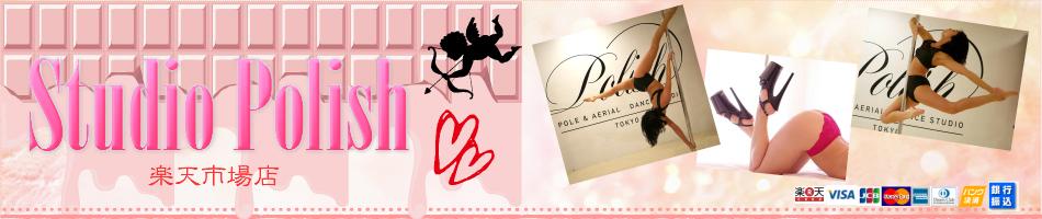 StudioPolish楽天市場店:ポールダンスのシューズやウエアを販売!